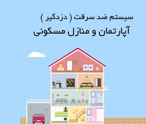 سیستم ضد سرقت آپارتمان و منازل مسکونی
