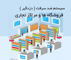 سیستم ضد سرقت فروشگاه و مراکز تجاری