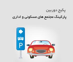 پکیج دوربین مداربسته پارکینگ خودرو