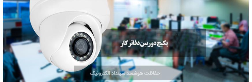 پکیج دوربین مداربسته دفاتر کار (واحدهای اداری/آموزشی)