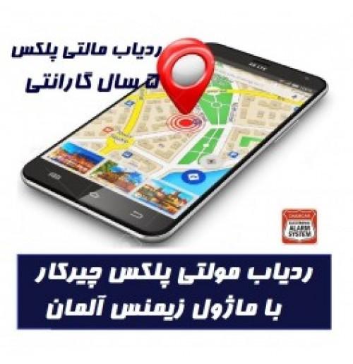 ردیاب خودرو,GPS,مولتی پلکس